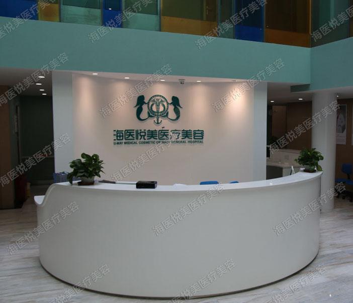 北京海醫悅美醫療美容(原海總整形中心)