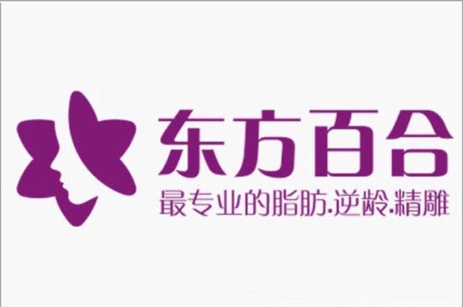 北京東方百合醫療美容門診部